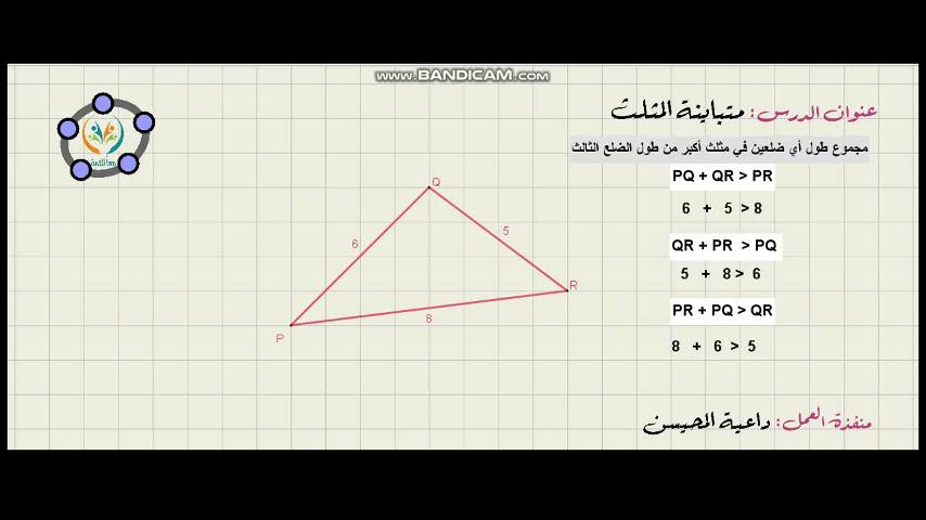 متباينة المثلث