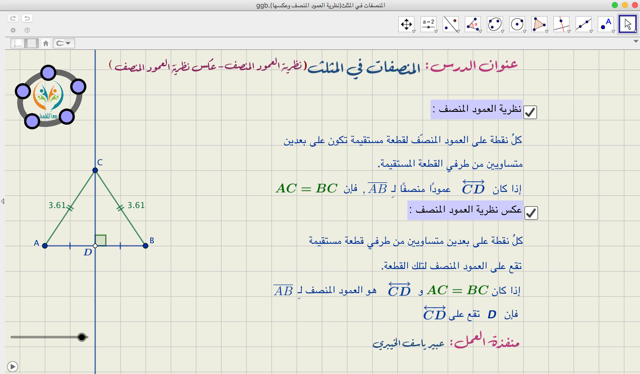 المنصّفات في المثلث/نظريَة العمود المنصّف - عكس نظريَة العمود المنصّف