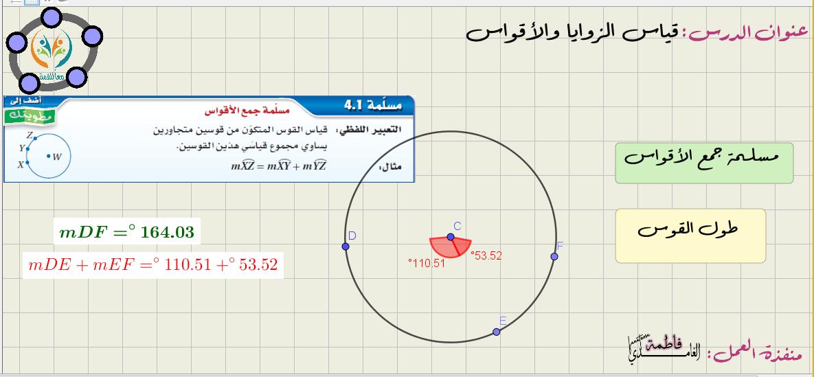 قياس الزوايا والأقواس2