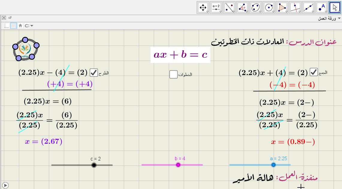 المعادلات ذات الخطوتين