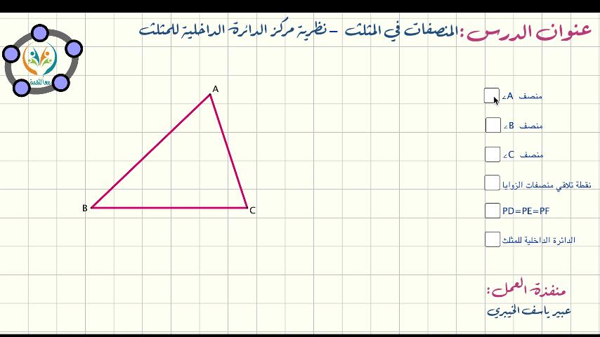المنصّفات في المثلث /نظرية مركز الدائرة الداخلية للمثلث