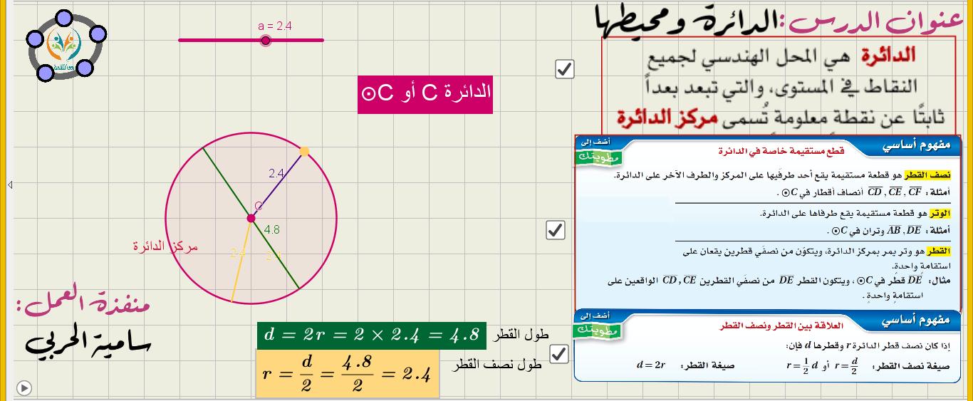 الدائرة ومحيطها  -قطع مستقيمة في الدائرة والعلاقة بين القطر ونصف القطر