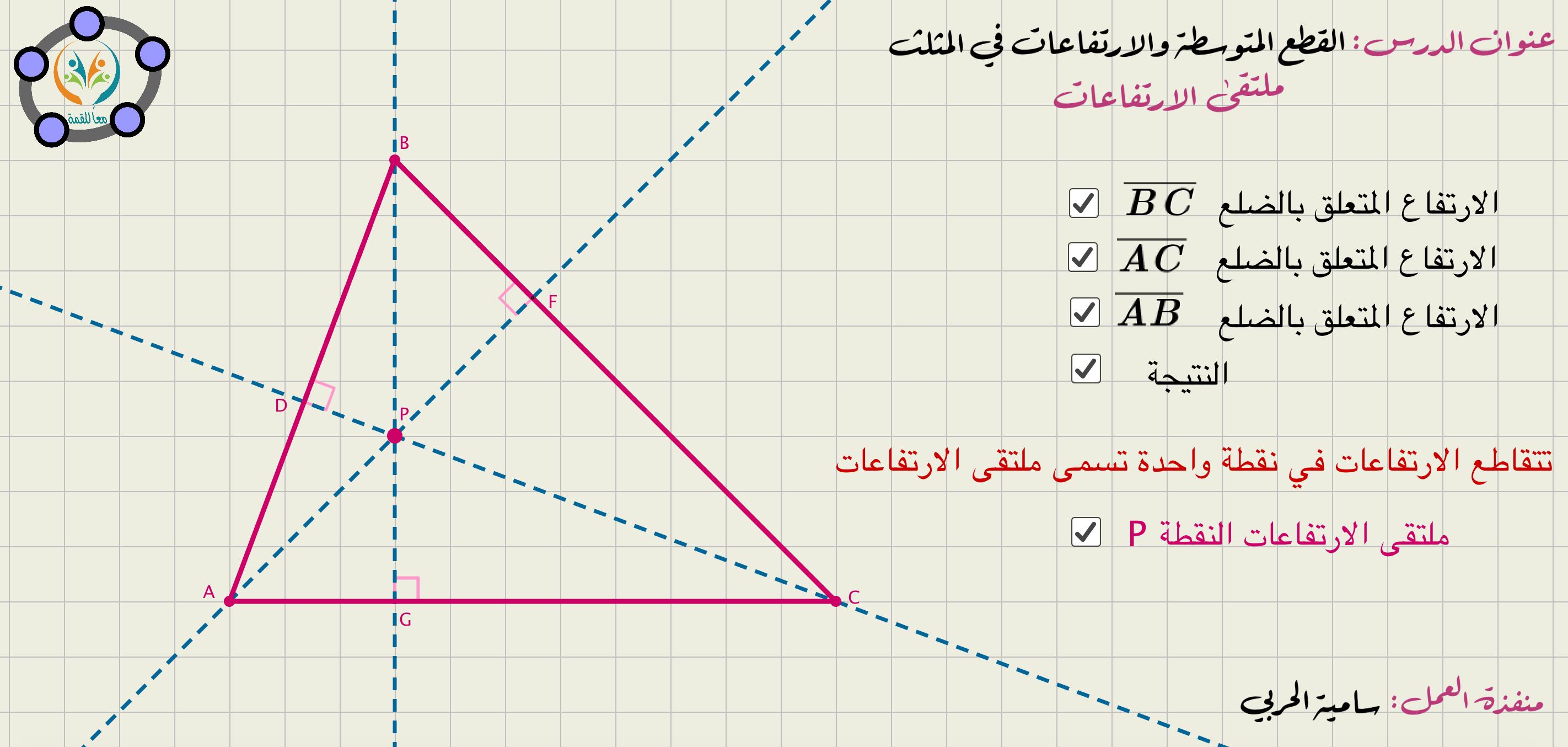 (القطع المتوسطة والارتفاعات في المثلث (ملتقى الارتفاعات)