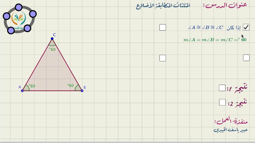 المثلثات المتطابقة الأضلاع
