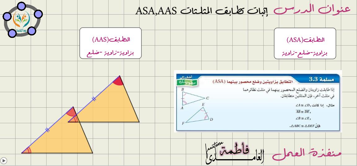 إثبات تطابق المثلثات ASA AAS
