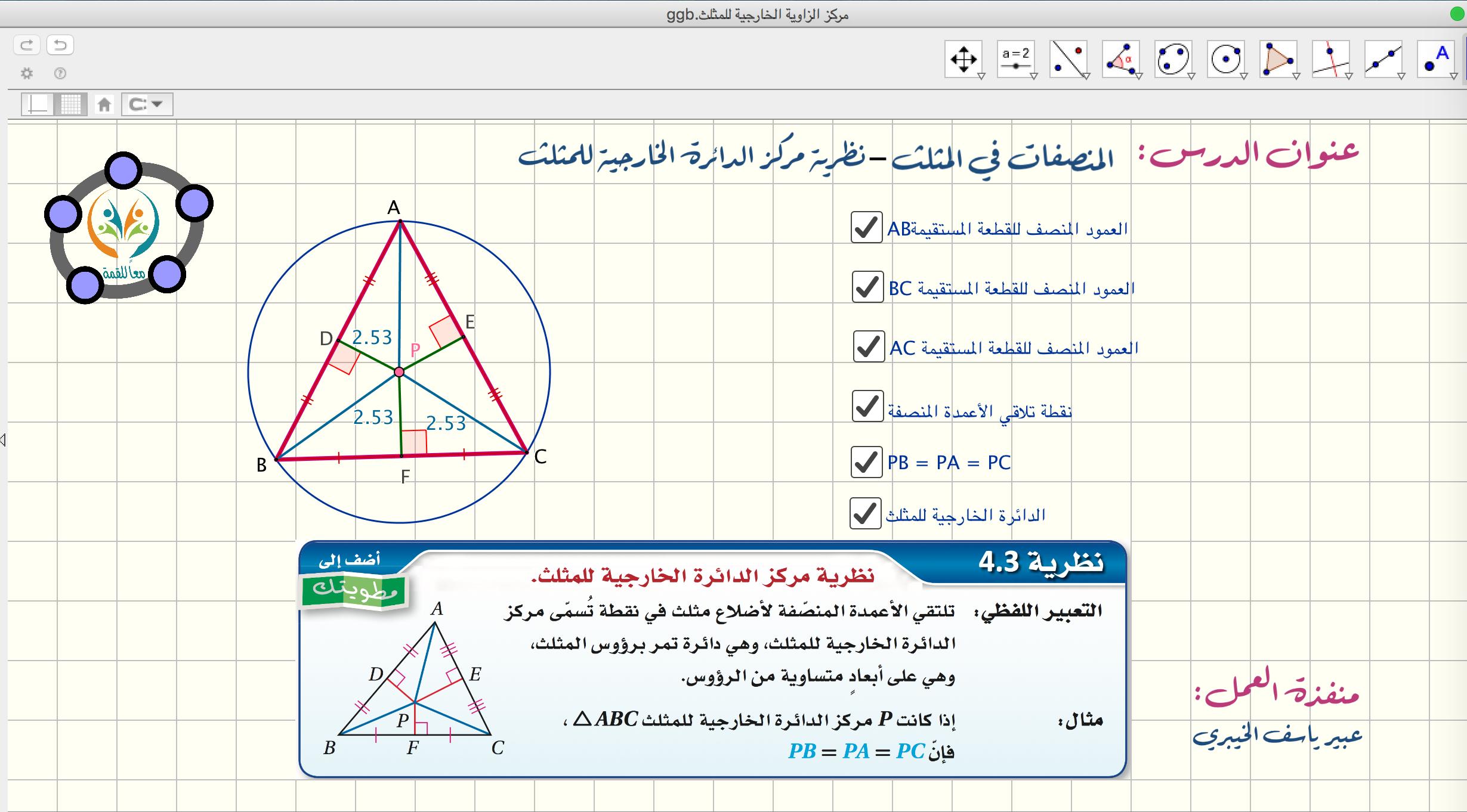 المنصّفات في المثلث -نظرية مركز الدائرة الخارجية للمثلث