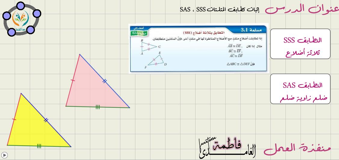 إثبات تطابق المثلثات SSS SAS