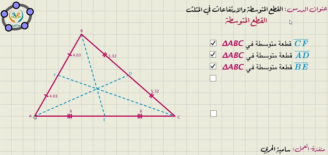 القطع المتوسطة والارتفاعات في المثلث (القطع المتوسطة)