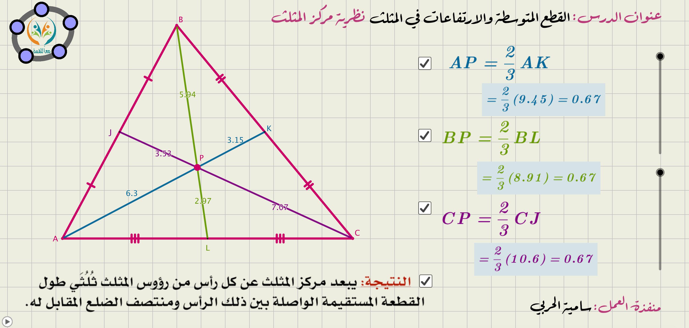 (القطع المتوسطة والارتفاعات في المثلث (نظرية مركز المثلث)