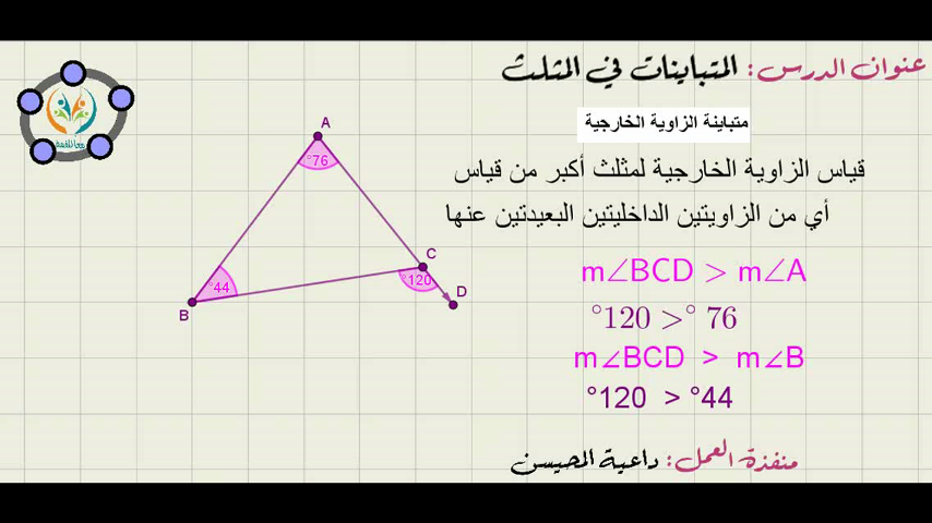 المتباينات في المثلث