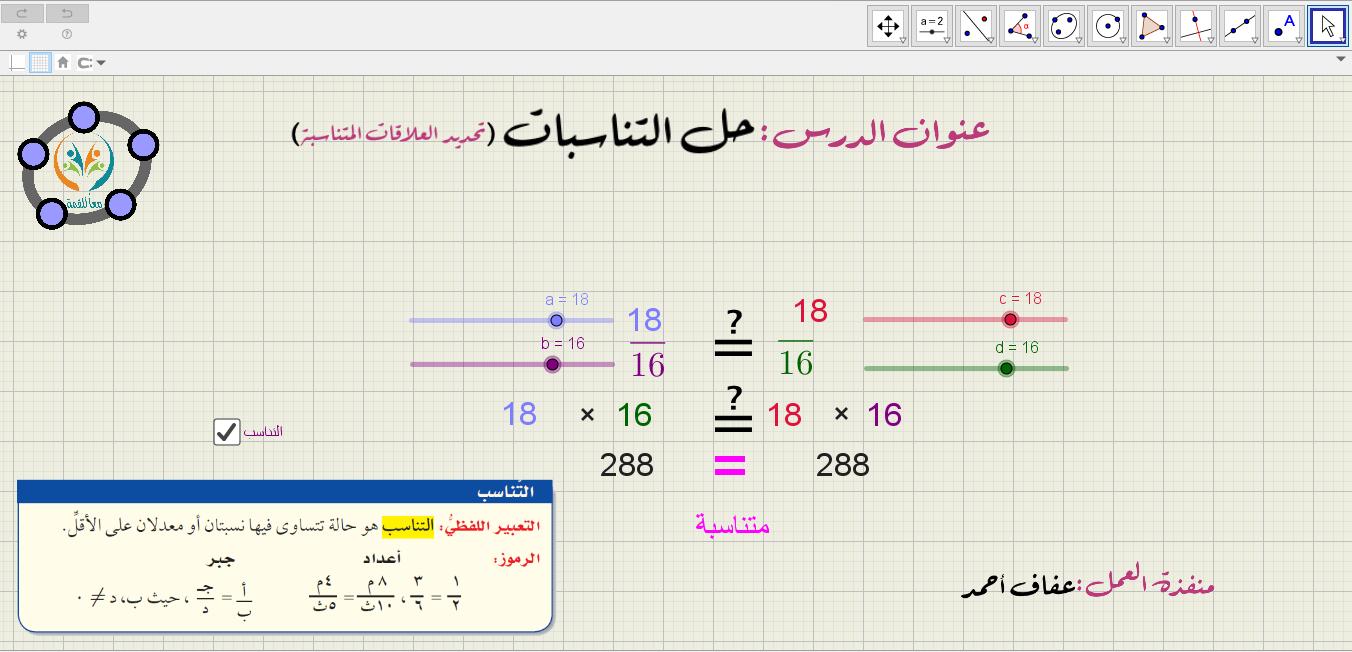 معادلات الجمع والطرح