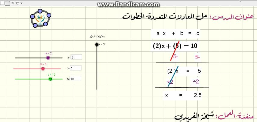 حل المعادلات متعددة الخطوات