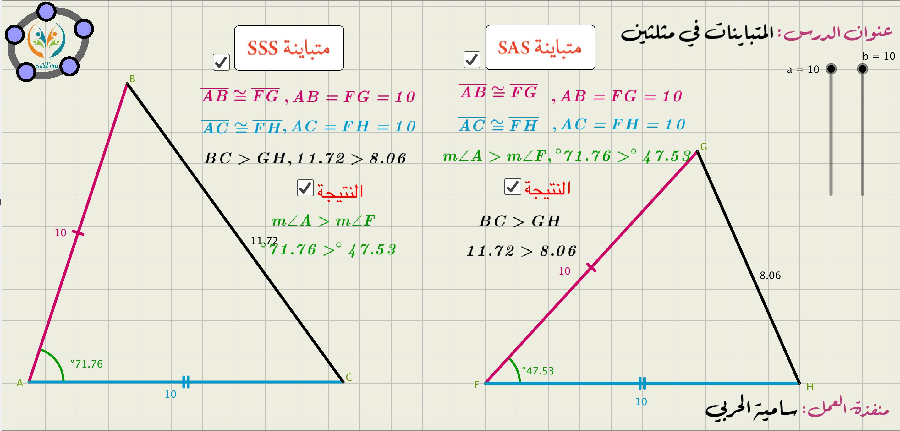 المتباينات في مثلثين