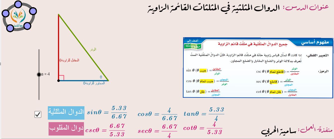 الدوال المثلثية في المثلثات القائمة الزاوية