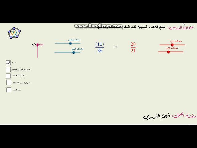 جمع الاعداد النسبية ذات المقام المختلف وطرحها