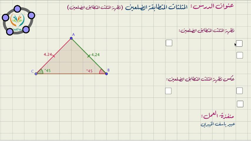 المثلثات المتطابقة الضلعين -نظرية المثلث المتطابق الضلعين